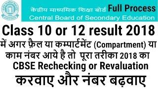 CBSE Board Class 10 and 12 Rechecking and Revaluation process 2018 - New Rule & Increase Your Marks
