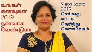 Vision Board 2019 தமிழில்  |  உங்கள் கனவுகளை நிஜமாக்கும்  கருவி | வெற்றி நிச்சயம்