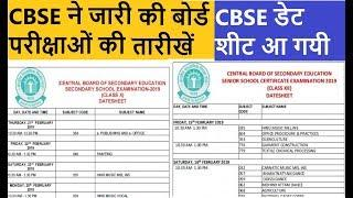CBSE BOARD EXAM 2019 DATE SHEET RELEASED | CLASS 10th & 12th Time Table