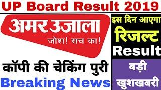 UP Board Result 2019 इस दिन आएगा | Study Channel