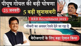 पीयूष गोयल की बड़ी घोषणा | Railway Recruitment Board | news vacancy 2019