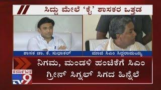 Congress MLAs Pressurizing Siddaramaiah To Allot Boards & Corporation Posts