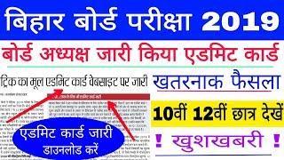 बिहार बोर्ड परीक्षा 2019 एडमिट कार्ड जारी, Bihar Board 10th 12th Exam admit card download, खुशखबरी