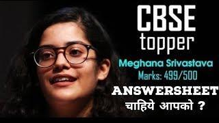CBSE NEWS | CBSE BOARD TOPPER MEGHNA SRIVASTAVA, PRAKHAR MITTAL  ANSWERSHEET | CBSE TODAY NEWS