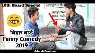 10th bihar board || funny comedy video 2019 || Adarsh creation..