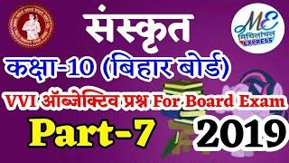 Sanskrit important objective question for class 10th   Bihar board   Mithilanchal Express   Video-7