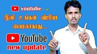 இனி YouTube ல் உங்கள் வீடியோ வைரலாகாது / YouTube New update / borderline content / All In All Tamil