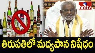 TTD Board Decides to Ban Alcohol in Tirupati | hmtv Telugu News