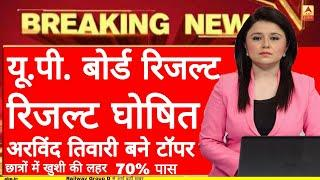 UP Board Result 2019 | Official News | UP Board Result 2019 Announced | UP Board Result Declared