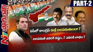 Congress Party Going to Be Strong in AP? What is Future of Congress in AP? Story Board Part 02 | NTV