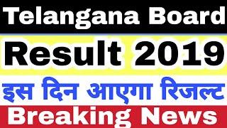 Telangana Board Result 2019 | Result Date of Class 10 and Class 12 | TS Board 2019 | Study Channel