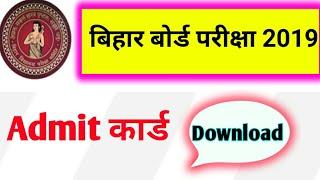 Bihar board matric admit card 2019 | Bihar board 12th admit card 2019 | बिहार बोर्ड परीक्षा 2019 |