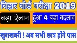 Bihar Board Exam 2019 Latest News | बिहार बोर्ड में हुआ बड़ा बदलाव |  Bihar Board Model Paper 2019