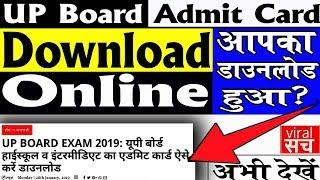 UP Board admit card online download ? | up board admit card 2019 | up board news | Job Knowledge