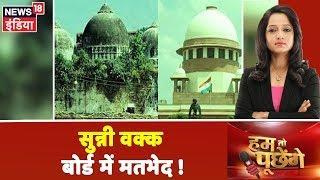 Ayodhya case में Sunni Waqf Board में आपस में है तकरार ! |Hum Toh Poochenge|Preeti Raghunandan