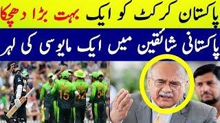 Pak Vs NZ 2018 || New Zealand Cricket Board Reply to Chairman Pakistan Cricket Board Najam Sethi