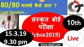 Live Last session For Sanskrit board exam Question answers
