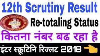 Inter Scrutiny Result Re totaling Status | BSEB 12TH Scrutiny Result News 2018  | ApnaHindiTech