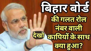 Bihar Board result 2018 latest news. Bihar Board 2018 latest news today.