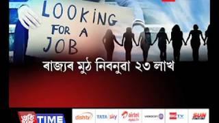 Medical and Health recruitment board maintains Anti-Assamese attitude