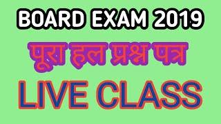 Board Exam Paper Solve Live Class