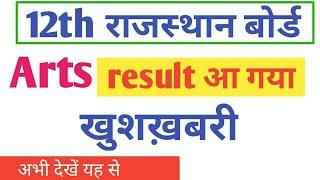 RBSE 12th Arts Result 2018: Rajasthan Board Class 12 Arts Results / latest news today live update