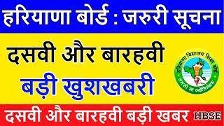 HBSE : दसवी और बारहवी के लिए जरुरी सुचना | Haryana Board Latest UPDATE- Trend Things