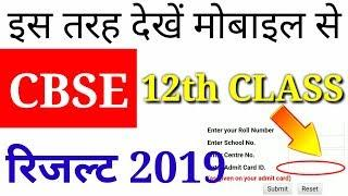 CBSE Board Class 12 Result 2019: Check CBSE 12th Results! Central Board Of Secondary Education