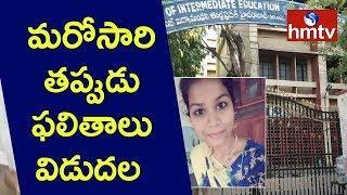 Anamika Sister Complaint on Telangana Inter Board | Telugu News | hmtv