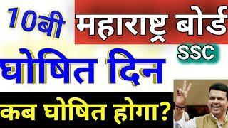 Maharatra Board SSC Result Date ।SSC result dekhe Kab Ayega ? 10th Result news