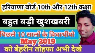 Bseh latest news l Haryana Board Latest UPDATE l Hbse 10th और 12th के अंतिम 10साल के बच्चों को तोहफा