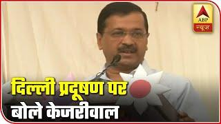 Arvind Kejriwal: Pollution Level Deteriorated Due To Stubble Burning | ABP News
