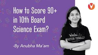 How to Score 90+ in the 10th Board Science Exam? | CBSE Board Exam | Vedantu Class 10
