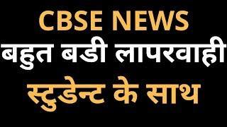 cbse news-cbse latest news-cbse news hindi today -latest news class x,cbse board news today hindi