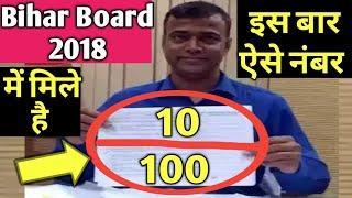 Bihar Board 2018 में मिले है ऐसे नंबर ऐसे। Bihar Board Result 2018 latest news.