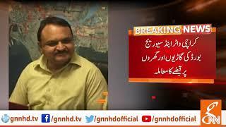 MD Water Board takes notice on GNN's News | GNN | 04 Oct 2019
