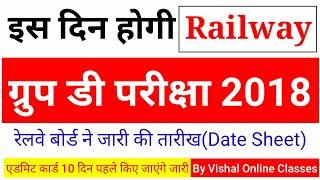 Railway group D : RRB Exam News | Exam Date 2018 | Check RRB Group D Exam Date | Railway Bharti