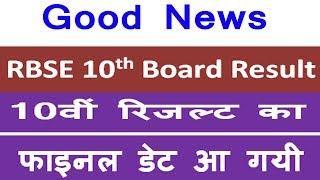 RBSE 10th Result 2018 | Rajasthan Board Class 10 Result 2018 Final Date | BSER 10th Result Dekhen