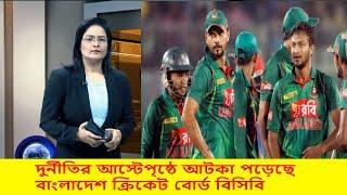 Bangladesh Cricket Board News Live Today 2019
