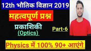 Up Board Exam 2019 | 12th Physics Important questions 2019|यूपी बोर्ड परीक्षा | Up Board | Part-6