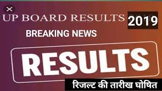 12th, 10th result 2019 latest news, up board latest news