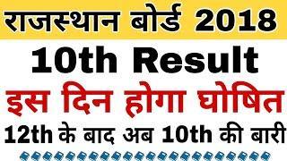 Rajasthan Board 10th Result Date//Rajasthan Board 10th Result Kab Aayega//12th के बाद 10th की बारी