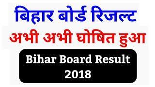 Bihar Board Exam Result Latest news,LIVE: Bihar Board 10th Result 2018, BSEB Class 10 Results
