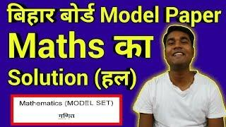 Bihar board math model paper with solution || Math model paper download || NEET, JEE concept