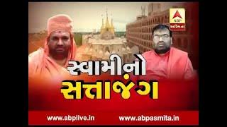 Gadhada temple board election : Acharya paksh lead in second round