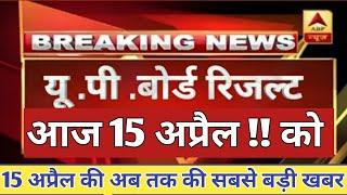 UP Board Result 2019 | Official News / 15 अप्रैल को जारी होगा! UP बोर्ड रिजल्ट / up board News today