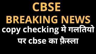 CBSE NEWS HINDI TODAY // CBSE BOARD LATEST NEWS // LATEST NEWS CLASS X AND XII // CBSE MODERATION