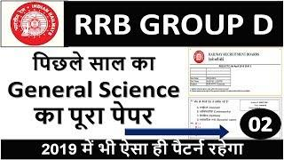 Railway ntpc science previous year question paper in hindi | rrb group d science 2 | BSA CLASSES