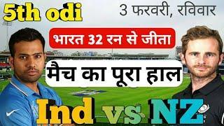 Highlights - Ind vs NZ 5th odi, India vs New Zealand live score update, India won by 32 runs, Hardik