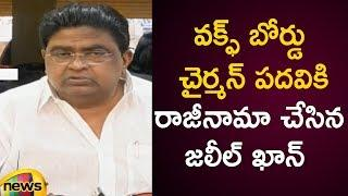 MLA Jaleel Khan Resigns To Wakf Board Chairman Post | TDP Latest News | AP Political News |MangoNews